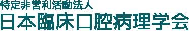 特定非営利活動法人日本臨床口腔病理学会