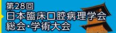 第28回 日本臨床口腔病理学会 総会・学術大会