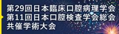 第29回日本臨床口腔病理学会・第11回日本口腔検査学会総会・共催学術大会 事前参加登録・演題募集